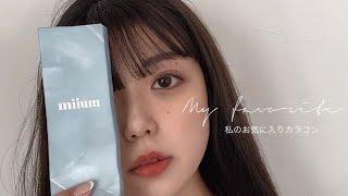 カラコン miium 【カラコン着画&レポ】miium(ミューム)くらげ