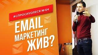 Про Email маркетинг. Платить налоги в СНГ. Клиенты с других стран - стоит ли? [#спросиуолеся №64]
