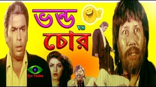 Vondo VS Chor | ভন্ড চোর | Faridi | Atm Samsuzzaman | Comedy Movie | Gariber Samman