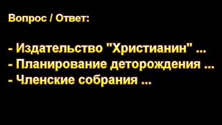 Н.С. Антонюк. Издательство Христианин. МСЦ ЕХБ.