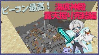 【Minecraft】海底神殿Y=5まで露天掘り耐久【アルランディス/ホロスターズ】