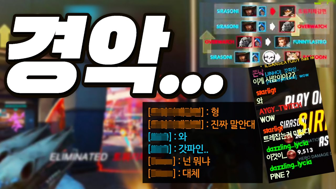 (ENG sub) Everyone in the game and chat got shocked by PINE [Overwatch/PINE]