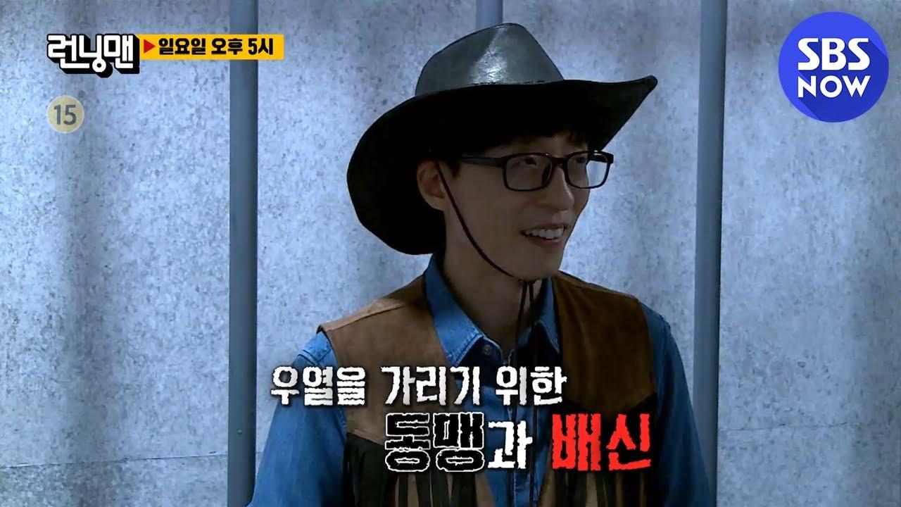 [런닝맨] 예고 '보드게임 속 주인공으로 변신🤠 동맹과 배신 사이에 최강자가 될 멤버는!?' / 'RunningMan' Preview | SBS NOW