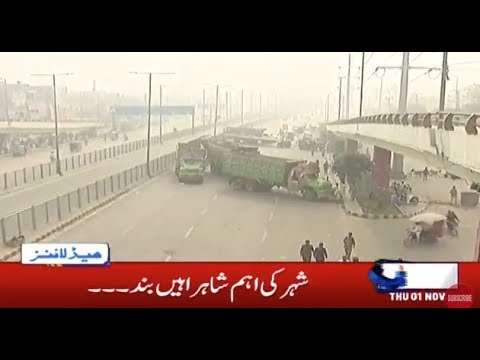 Lahore Lockdown | 6:00pm News Headlines | City 42 | 1 Nov 2018