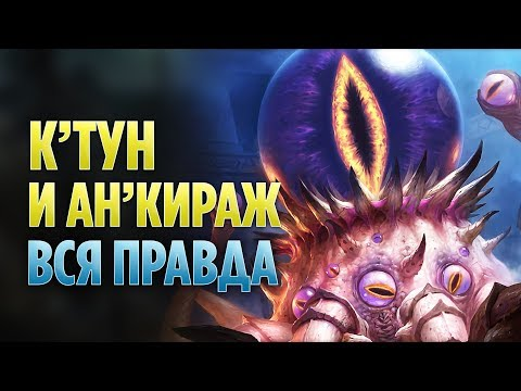 ВСЯ ПРАВДА О К'ТУНЕ И АН'КИРАЖЕ - ИСТОРИЯ WORLD OF WARCRAFT