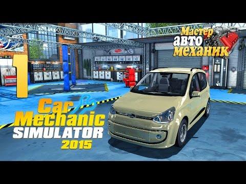 Наша первая - ч1 Car Mechanic Simulator 2015
