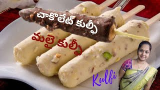 How to prepare kesar kulfi chocolate kulfi   homemade kulfi recipedessert telugu