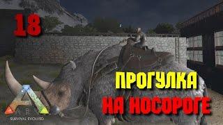 Ark: Survival Evolved • Прогулка на носороге • #18