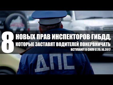 8 НОВЫХ прав инспекторов ГИБДД. Это должен знать каждый!