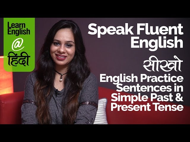Speak Fluent English - सीखो English Speaking Practice