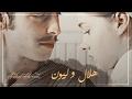 كل القصايد مروان خورى Leon Amp Hilal هلال و ليون English Subtitle mp3