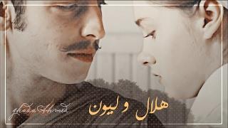 كل القصايد - مروان خورى || Leon & Hilal هلال و ليون  [ English Subtitle +] 2017 Video