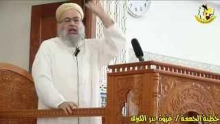 غزوة بدر الكبرى - الشيخ يحيى المدغري