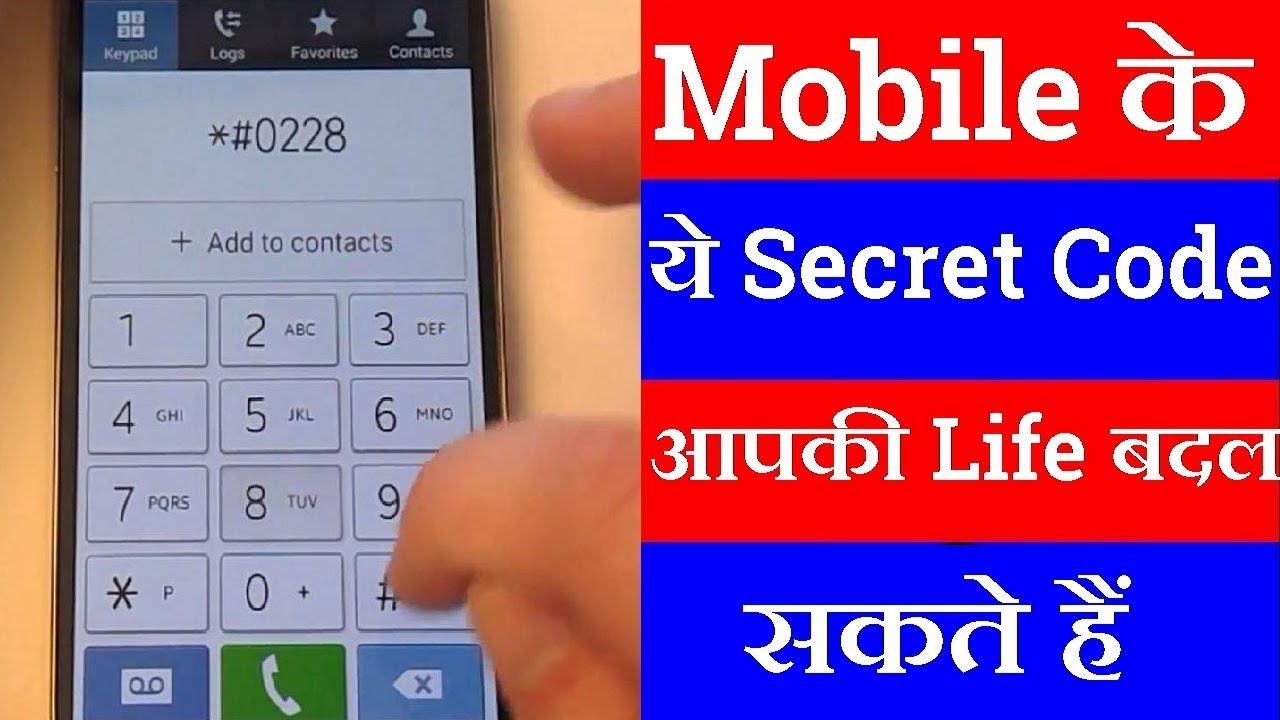 💐 My mobile all secret codes apk | My Mobile All Secret