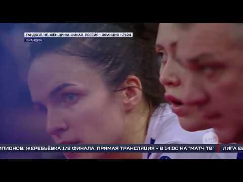 Финал чемпионата Европы | Репортаж «Матч ТВ»