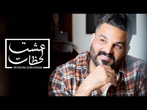 Hussam Alrassam 3eshet Lahzat Lyrical Video حسام الرسام عشت لحظات