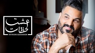 Hussam Alrassam - 3eshet Lahzat [ Lyrical Video ] | حسام الرسام - عشت لحظات
