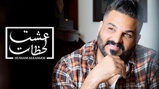 Download Video Hussam Alrassam - 3eshet Lahzat [ Lyrical Video ] | حسام الرسام - عشت لحظات MP3 3GP MP4