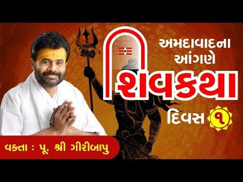 Giri Bapu-Shiv Katha II Ahmedabad, Gujarat 1st April 2018 Part 01