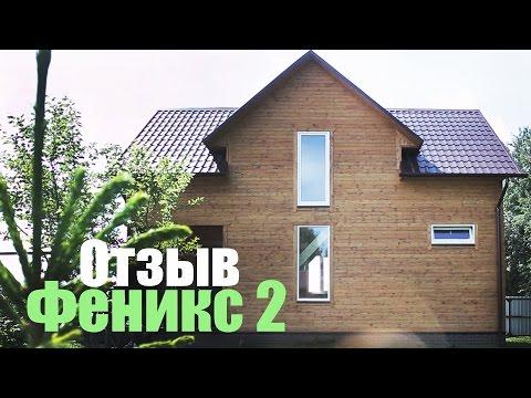 ОТЗЫВ о каркасном доме ФЕНИКС 2 К ЗОДЧИЙ