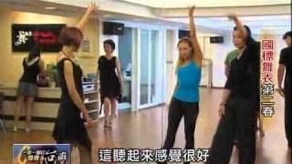 一步一腳印_發現新台灣_國標舞衣第二春 結城舞衣 検索動画 21