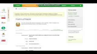 видео Как оплатить штраф по номеру постановления ГИБДД