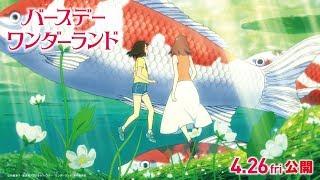 映画『バースデー・ワンダーランド』15秒CM(新時代を進め!編) 【HD】2019年4月26日(金)公開