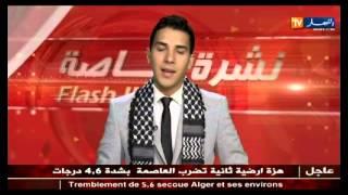هزة أرضية بقوة 5.6 على سلم ريشتر بالجزائر العاصمة
