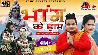 Bhang Ke Dram | Raju Punjabi | Kawad Song | Sushila Takhar | Bhole Song | New Haryanvi Song 2019