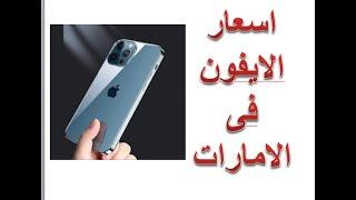 اسعار الايفون اسعاروعروض الايفون فى الامارات 2021