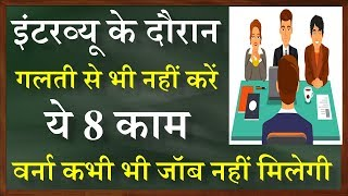 08 common Job Interview Questions and Answers in Hindi || Job interview best tips in hindi