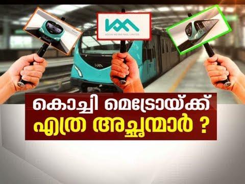 Flex board controversy about kochi Metro inauguration  News Hour 16 June 2017