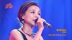 106.10.15 超級紅人榜 田盈貞-情孤單愛認命(詹雅雯)