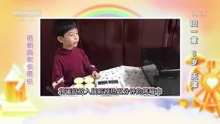 [我们在一起]小小厨师:蛋挞| CCTV少儿