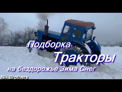 Бездорожье.Тракторы в снегу.Подборка.\Off-road. Tractors In The Snow. Selection.