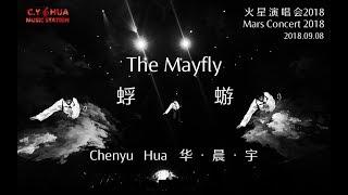 【蜉蝣The Mayfly】(高清饭拍剪辑版Live Edited) 华晨宇火星演唱會2018 ...