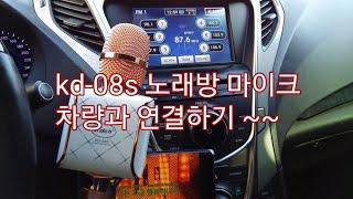 [여행의 필수 아이템] 노래방 마이크 kd-08s 차량…