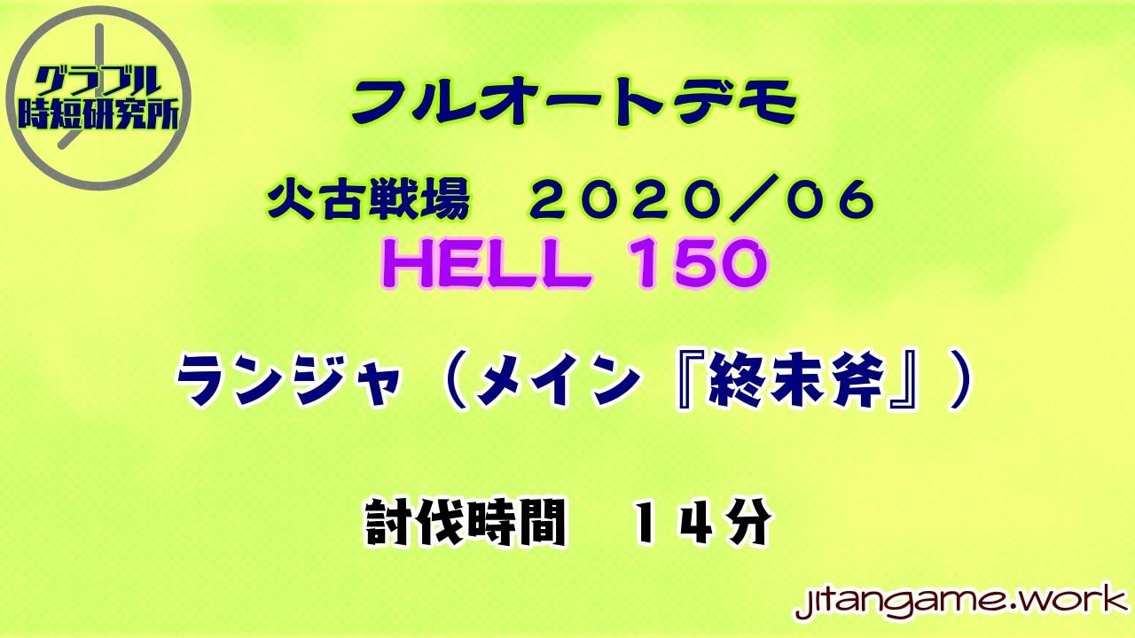 【グラブル】フルオート '20 6月古戦場(火有利) hell150