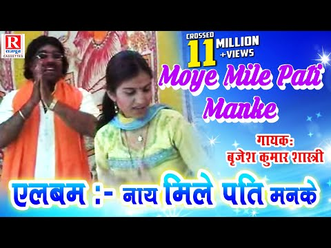 Moye Mile Pati Manke | Best Rajasthani Video Song 2016 | Brijesh Kumar Shastri #RajputCassettes