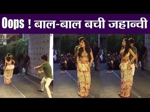 Jhanvi Kapoor Dhadak Promotion के दौरान Oops Moment का शिकार होने से बची; Watch Video | FilmiBeat Mp3
