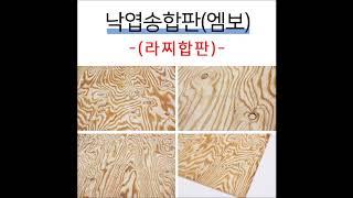 대전목재 다양한 종류의 합판!