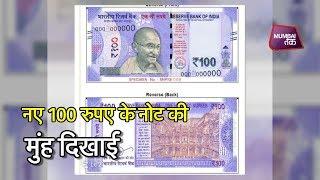 100 रुपए के नए नोट की मुंह दिखाई| Mumbai Tak