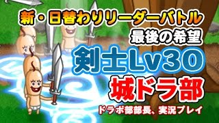 【城ドラ部】剣士Lv30リーダーでプラチナリーグ ドラポ部部長、実況プレイ thumbnail