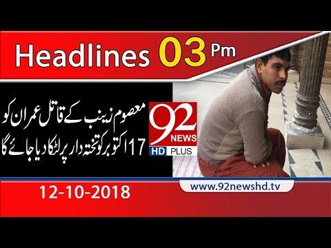 News Headlines   3:00 PM   12 Oct 2018   92NewsHD