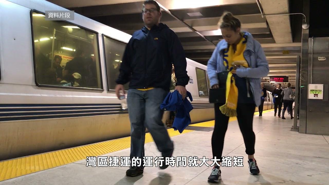 【天下新聞】灣區: BART預計今年恢復列車班次 不過仍面財政赤字