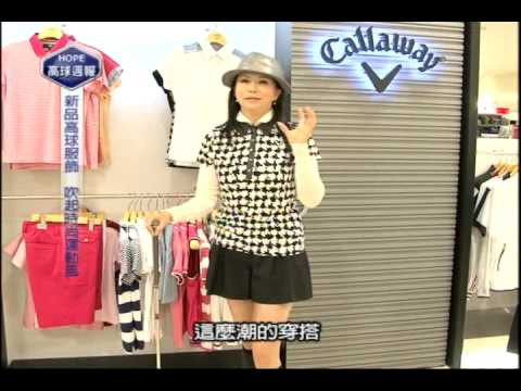 003消費情報站-新品高球服飾