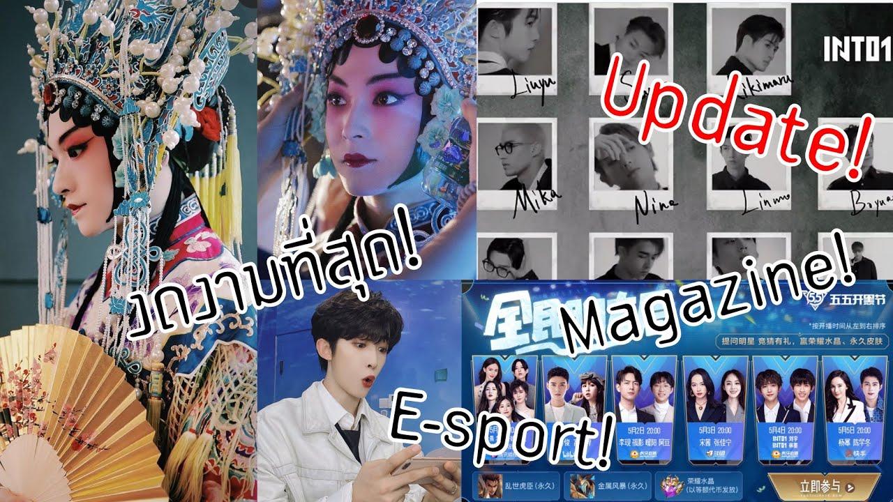 Photo of ภาพยนตร์ บันเทิง magazine – [INTO1 Update!] น้องหลิวงดงามที่สุด! (IG Liuyu/Magazine/Live E-sport) | Lovely BB Lover
