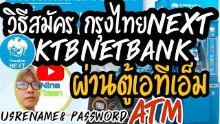 วิธีสมัคร กรุงไทยNext และ KTBnetbank ผ่านตู้ATM ง่ายๆมาดูกัน