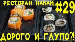 Съедено в Хабаровске #29 | Обзор доставки из ресторана Hanami | С 8 марта | Самые дорогие ролы!!!