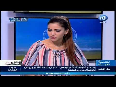 تونس اليية مع الضيفة ياسمين عزيز
